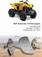 Защита днища для квадроцикла BRP Renegate G1 2011-2012 444.7201.1