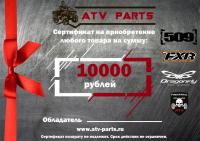 Сертификат подарочный 10000 рублей