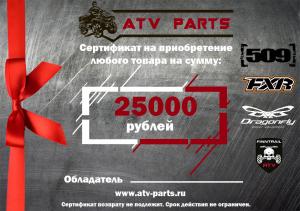 Сертификат подарочный 25000 рублей