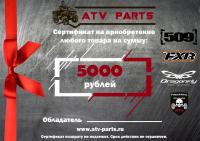 Сертификат подарочный 5000 рублей