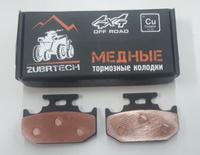 Медные тормозные колодки (стояночного тормоза, ручника) квадроцикла Yamaha Rhino Viking YXZ1000 5B4-W0046-00-00 5B4-25806-00-00 FA497 ZB_234
